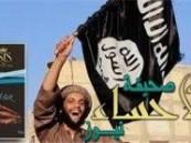 """شوكولاتة """"ISIS"""" وداعش """"ISIS"""""""