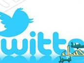 """""""تويتر"""" تقاضي الحكومة الأمريكية وتتهمها بانتهاك حرية """"التعبير"""""""