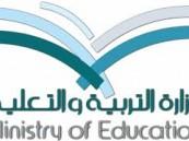 التربية تقرر : فصلين دراسيين شرط قبول المقيم غير السعودي