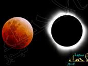 فلكية جدة: كسوفان للشمس وخسوفان للقمر في 2015