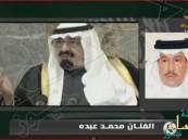 """بالفيديو… محمد عبده باكياً الملك """"عبدالله"""": كان نفسي يكون يومي قبل يومه"""