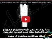 """بالفيديو.. شاعر المليون يرثي """"فقيد الأمة"""": أحسن الله عزانا في ناصر التوحيد"""