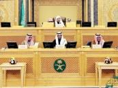 الشورى يناقش تعديلات أنظمة القضاء والمرور والأحوال والضمان