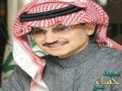 الوليد بن طلال ينفي إلغاءه لمتابعة حساب الملك