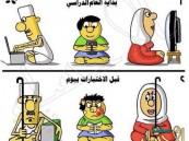 شاهد.. أطرف الكاريكاتيرات الصحفية حول إمتحانات الطلاب