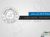 ظهور نتائج الطلاب بجامعة الملك فيصل عبر تطبيقها الرسمي