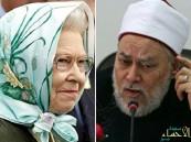 """بالفيديو… مفتي مصر السابق: ملكة بريطانيا من """"آل البيت"""" و جدّها أُرغم على التنصر"""