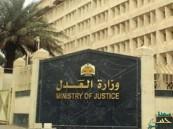 العدل: هذه الجنسية العربية الأكثر خلعاً وتطليقاً للسعوديين والسعوديات !