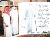 """بالصورة… الأمير خالد بن عبد الله يستقبل رسام """"وين رايح"""" بمنزله"""
