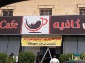 إغلاق مقهى احتفى بإعفاء مسؤول حكومي كبير بالرياض