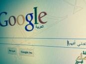 بالصور… نتائج بحث أهل الخليج والعرب على جوجل قد تصدمك