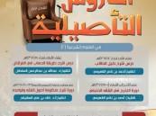 الدروس التأصيلية في العلوم الشرعية(2)