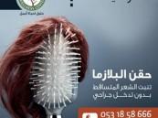 هل شعرك يتساقط … حقن البلازما ثورة تجميلية في علاج الشعر