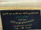 """بالصورة… الأمير عبدالله بن متعب: آخر بشت لمولاي الملك """"عبدالله"""" من """"الأحساء"""""""