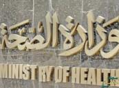 """""""الصحة"""" تعلن بدء تنفيذ أكبر """"مسح صحي"""" في المملكة الأحد القادم"""