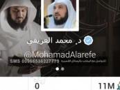 بـ 11 مليون متابع… العريفي الأول عربياً و الـ 92 عالمياً على تويتر