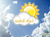 حالة الطقس المتوقعة ليوم الاثنين