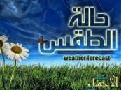 حالة الطقس المتوقعة ليوم غداً الاثنين