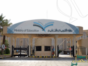 """""""الدخيّل"""" يصدر قراراً بافتتاح حضانات في مدارس البنات"""