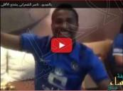 بالفيديو.. ناصر الشمراني يشجع الأهلي بشعار الهلال
