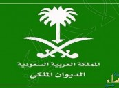 الديوان الملكي: وفاة الأمير منصور بن فهد بن عبدالمحسن آل سعود