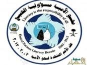 """تعليم """"الكبيرات"""" تحتفي باليوم العربي لمحو الأمية غداً الإثنين"""