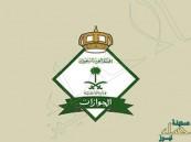 """""""الجوازات"""" تعلن نتائج المرشحات لشغل وظائف نسائية في جميع مناطق المملكة"""
