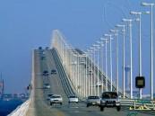 جوازات الشرقية: 80 ألف مسافر عبروا جسر الملك فهد إلى البحرين أمس
