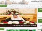 الحرس الوطني تطلق النسخة التجريبية لبوابتها الإلكترونية على الإنترنت