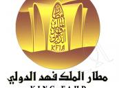 الثلاثاء… مهرجان ربيعنا أحلى ينطلق من مطار الملك فهد الدولي