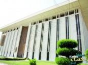 """""""مؤسسة النقد"""" تشدد على حق المقترضين في السداد المبكر دون مماطلة من البنوك"""