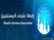 """""""علماء المسلمين"""": إنقاذ اليمن من براثن الاحتلال الإيراني واجب شرعي"""