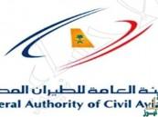 الطيران المدني توفر السكن والإعاشة للمتأثرين بإيقاف الرحلات الجوية