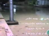 """بالفيديو … مواطن يوثق حال """"حيهم"""" المزري و """"الأمانة"""" تُسعفه"""