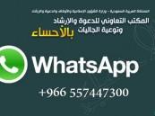 """شارك الآن في خدمة """"whatsApp"""" للمكتب التعاوني بالأحساء"""