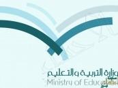توجيهات بتحسين أوضاع المعلمين والمعلمات الحاصلين على دبلومات ودورات تدريبية