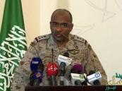 """المتحدث العسكري: استمرار العمليات العسكرية بـ""""عاصفة الحزم"""" لحين تحقيق أهدافها"""