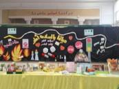 """معرض """"الأمن والسلامة"""" في المدرسة الخامسة عشر الابتدائية للبنات يبهر الزوار"""
