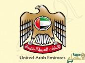 """""""الإمارات"""" تستدعي سفير السويد وتسلمه مذكرة احتجاج"""