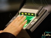 الجوازات: إيقاف الخدمات عن المقيمين غير المبصمين