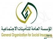 التأمينات الاجتماعية تشارك بفعاليات اليوم العالمي للصحة والسلامة المهنية