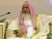 مفتي المملكة: كشف أسرار الوطن للأعداء من أشد أنواع الخيانة للأمانة