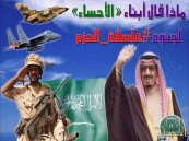 """بالفيديو … شاهد ماذا قال أبناء """"الأحساء"""" لجنود """"عاصفة الحزم"""""""