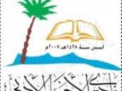 """""""ثقافة المجتمع العربي بين الكتاب المطبوع والإعلام الإلكتروني"""" محاضرة ثقافية بأدبي الأحساء"""