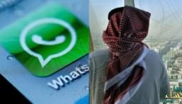 إحالة مواطن للمحاكمه في مكة.. والسبب: الكذب على الواتساب!