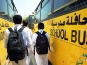 """""""تطوير"""" تضيف 159 ألف طالب وطالبة للنقل المدرسي المجاني"""