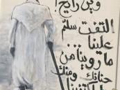 """بالصورة… مخربين يشوّهون لوحة كورنيش جدة الشهيرة """"وين رايح"""""""
