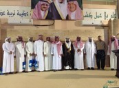 """""""تعليم الأحساء"""" و""""ارامكو السعودية"""" يكرمون الطلاب المتفوقين في مدارس الهجر الجنوبية بالمحافظة"""