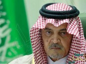 الفيصل: السعودية ليست في حرب مع إيران وتدخلها في اليمن بطلب من رئيسها