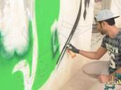 شاب يحول حائط مستشفى مهجور بالأحساء للوحة فنية